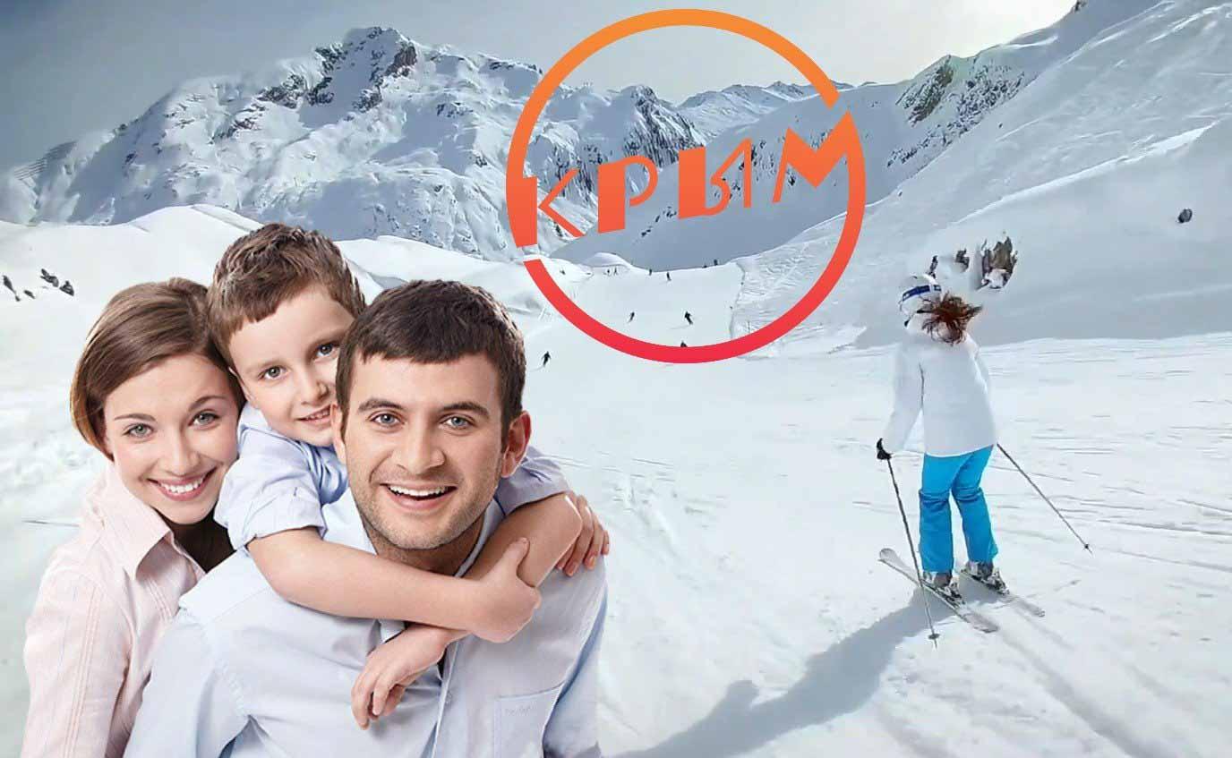 Рай в Крыму для бюджетного лыжного отдыха всей семьей