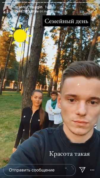 Арсений собрал семью на природе