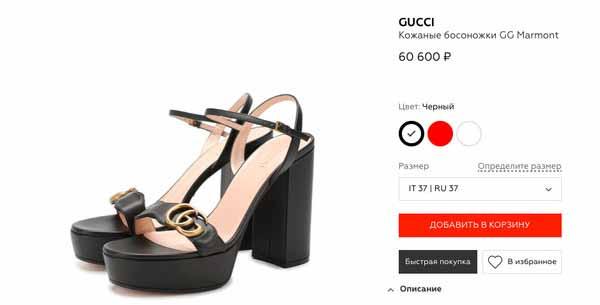 Gucci - один из излечимых брендов телеведущих