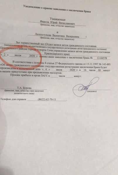 Заявление в ЗАГС Легкоступова Юрия