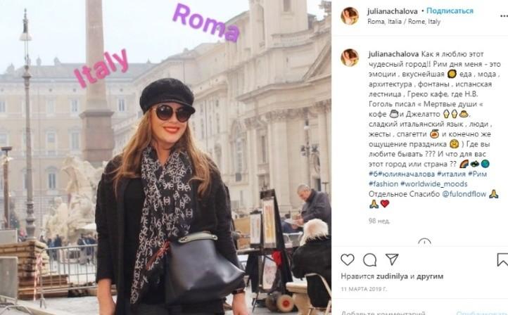 Один из последних постов Юлии