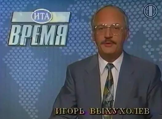 Игорь Выхухолев