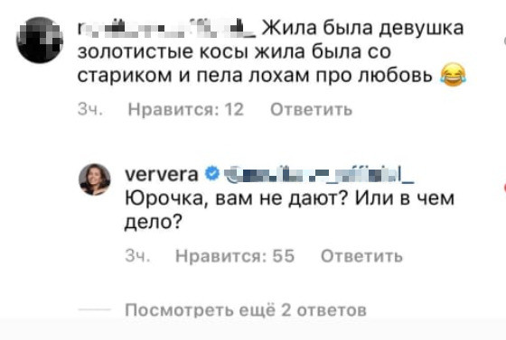 Брежнева язвительно отреагировал на комментарий хейтера
