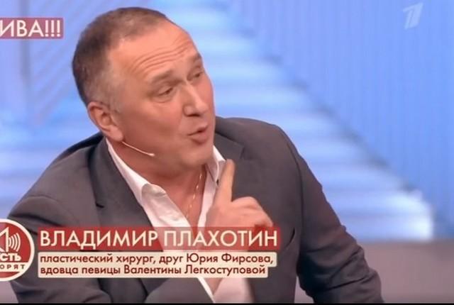 Пластический хирург Владимир Плахотин отрицает связь с бывшей женой Фирсова