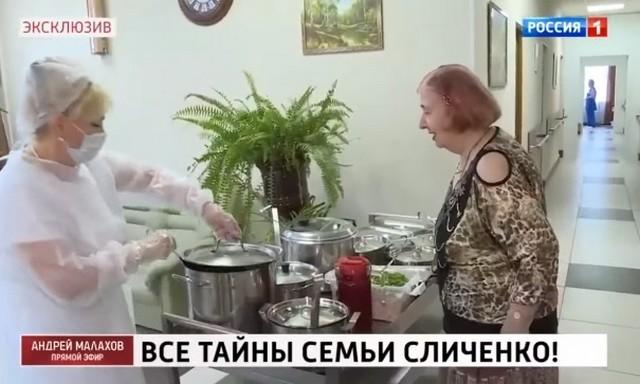 Первая жена Николая Сличенко утверждала, что питание в доме престарелых было ужасным