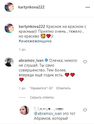 Многие пользователи сети негативно отреагировали на слова Ивана об Ольге