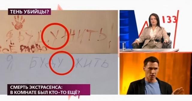 Почерк не похож, но отдельные буквы повторяются