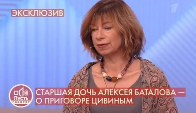Старшая дочь Баталова Надежда говорит, что не знает Цивина